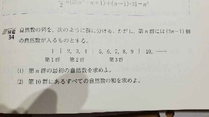 数B 群数列 写真の問題の解答を教えてください。 本当に暇だったら解説も付けてくれると助かります。