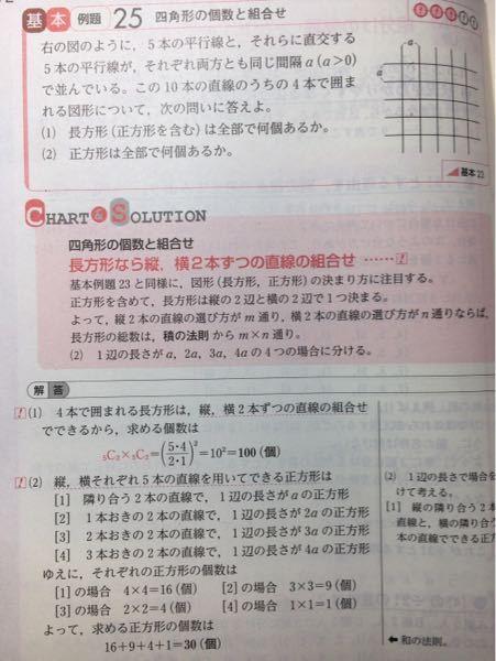 数学に詳しい方、教えて下さい。 (2)の解説何度読んでも意味わかりません、教えて下さい