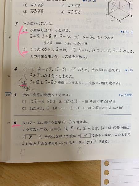 数学B 6番の問題を教えてください