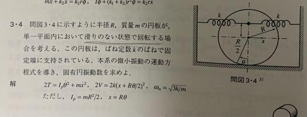 図のような問題なんですが、位置エネルギVにおいてなんでx+rθ/2 になるのでしょうか?微小角θ、変位xの時に位置エネルギの変位部分が x+rθ/2 →rθ/2 な気がするんですが、ご教示お願いします