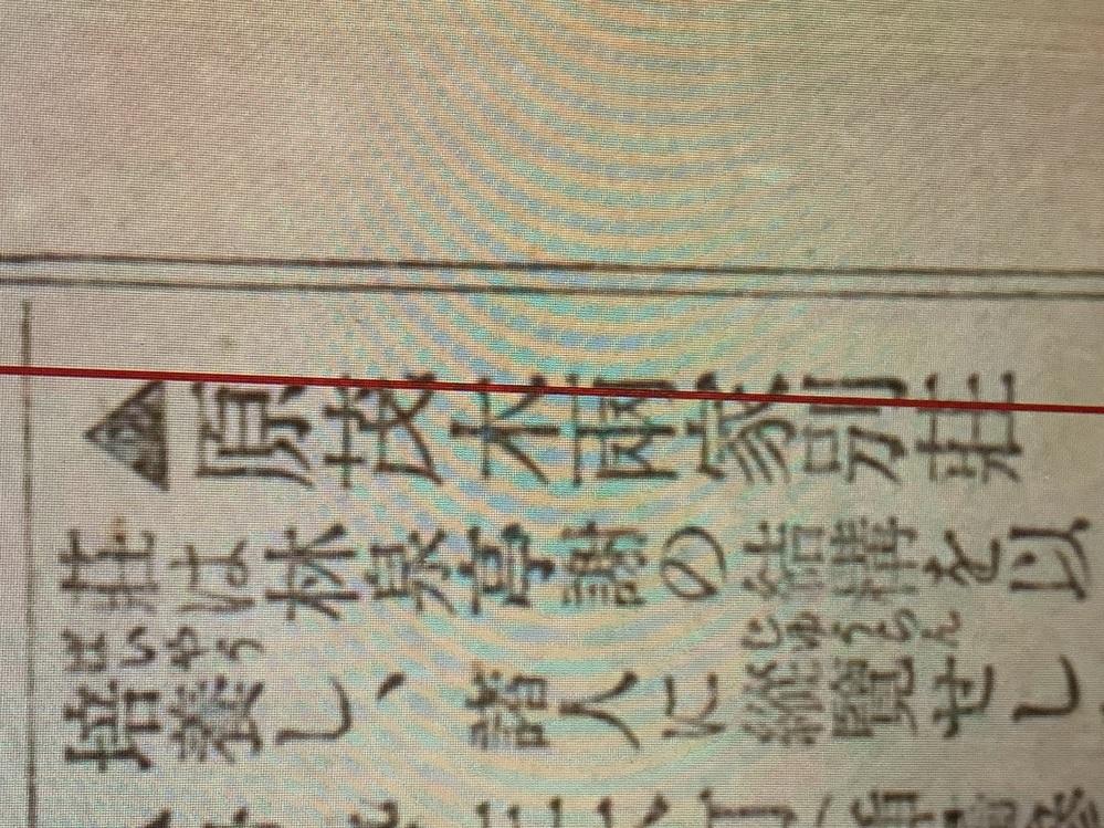 これなんて読みますか? 木と家の間の漢字が分かりません。 横浜名所図会です。