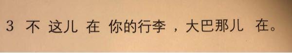 [至急] 大学の中国語の授業で出た問題なのですが、全く分からないのでどなたか教えていただけませんか? 並べ替え問題です。 回答していただいた方には知恵袋コイン500枚差し上げます。
