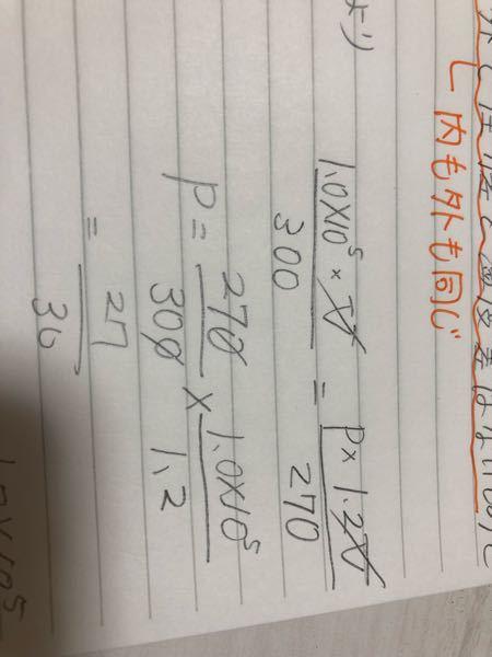 ボイルシャルルの法則で P=にしたら なぜこのような形になるんですか? P=にするにはどうなってるか途中式教えてください