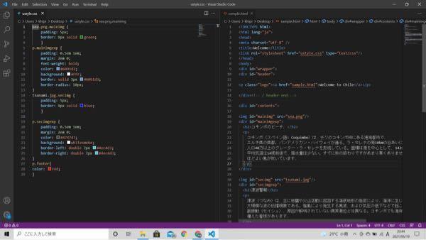 大学1年です。HTMLとCSSについて質問です。 HTMLが与えられて、そこにcssをつかって色々変更しろという課題が出ました。 ですが、cssの内容が反映されません。 バリデータ異常なしで、ただのpを赤色にするcssをうったときは反映されたので、css内でのクラスの書き方に間違いがあるのかなと考えてます。 どうすればいいか教えて欲しいです。