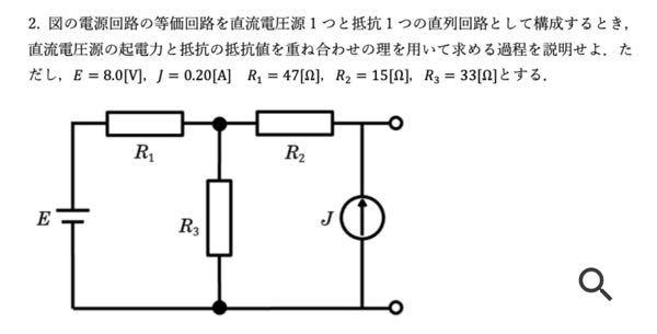 電気回路 こちらの問題の解答お願いします。 途中式も書いていただけるとありがたいです。