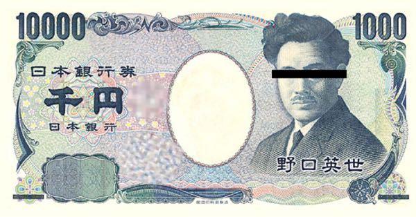 こんにちは 趣味で手品をやっているものです お札を破るような手品をやろうと思っています 表だけ印刷して裏は印刷しません 明らかにお札でなければ印刷は可能でしょうか? こちらの画像をそのまま印刷する感じです 左の0を1つ増やしました 野口英世の文字を大きくしました 日本銀行のハンコを消しました 千円の隣に咲いてる花を何個か消しました 野口さんにモザイクを入れました(野口さんごめんね) 家のプリンターでやるので透かしもありません 明らかにお札ではないし手品用で使うのでプリントしても問題ないでしょうか?
