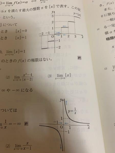 数3 関数の極限 (3)なのですがどのようにして解けばいいのですか?