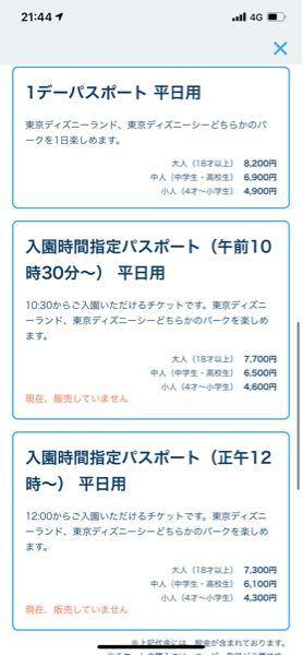 東京ディズニーランドのチケット購入についてです。これって結局この日買えるんでしょうか?