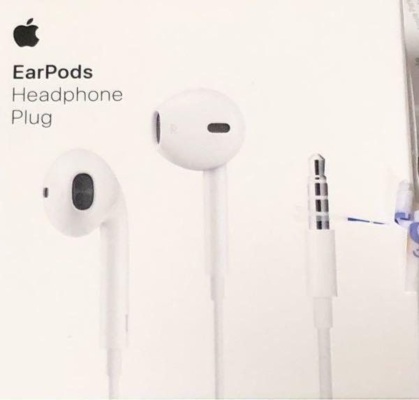 Discordの事で質問です。 新しいAppleのイヤホンを買ったのですがマイクが反応しません 何故でしょうか?解決策はありませんか? 使ってるイヤホンは画像のものです。 Discordする際ゲーム音とDiscordで通話できるように接続できるものを使用してます。 エディオンというお店で買ったものですがApple正規品ではなく偽物でしょうか?それとも不良品でしょうか?
