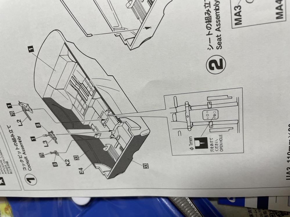 車のプラモデルなのですが、写真で穴を開けるようにと書いてあるのですが、何の道具を使って開ければいいですか?