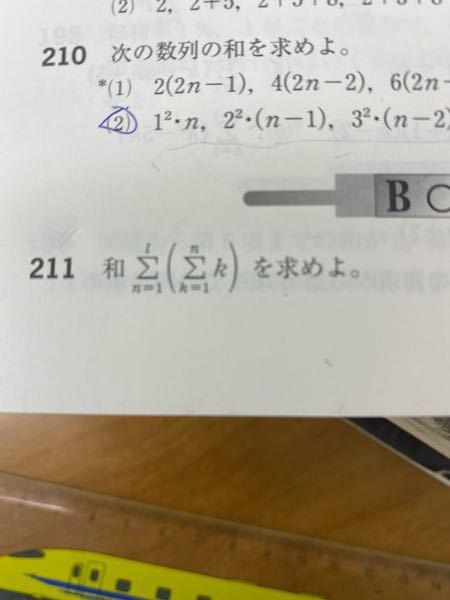高二です。この211番の問題が分かりません。誰かわかりやすく教えて下さい。