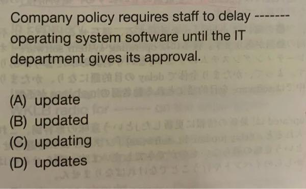 下の問題でoperating system softwareオペレーティングシステムのソフトの名詞の塊を目的語にとるupdatingが正解でした。operatingを動名詞と見てsystem softwareを目的語にとると考えると、空所には何を入れればよ いか戸惑ってしまいます。前後の文の関係などからoperatingが名詞の塊で動名詞でないとわかりますか?