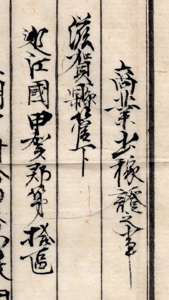 明治7年の区内職分(滋賀県管下甲賀郡10区)の証明書と想像しますが、最初の「商業?稼登之事」を読み下して頂ければ幸いです。 詳しい方、宜しくご教授お願い申し上げます。