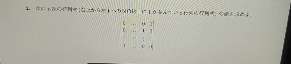 線形代数学です。この問題の解き方がわかりません。解説も含めてよろしくお願いします