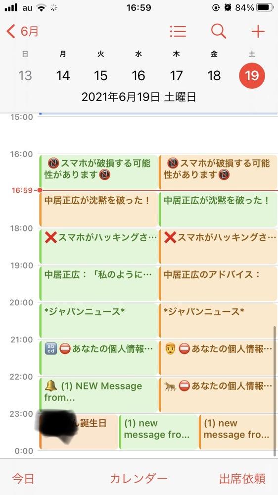 カレンダーに勝手に追加される項目について カレンダー系のアプリを開くと、追加していない項目が表示されることがあるのですがこれは何でしょうか? 「カレンダー(?)と同期をしますか?」的な内容の通知にはいと押してしまったのがいけなかったのでしょうか 急にこんなものが出てきて困っています。 どうしたら消せるのでしょうか。