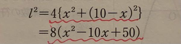 数lA白チャートp.140の問題の 対角線の長さの和が10センチのひし形について周の長さの最小値を求める問題について質問です 画像の上の式をどうして下の式のように変形する必要があったのでしょうか また上の式をどのようにして下の式に変形したのかも分かりません( ; ; ) 途中式や解説を教えてください
