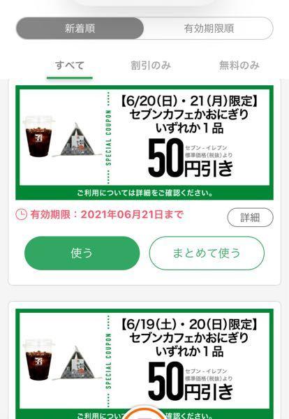 セブンイレブンのクーポンでこのような場合は、28日におにぎり2個を50円引きで購入できるということですか?