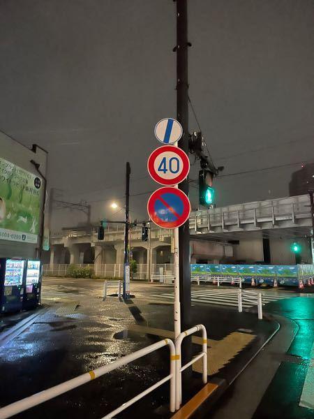 標識について質問です。この1番上の標識はどんな意味なのでしょうか?