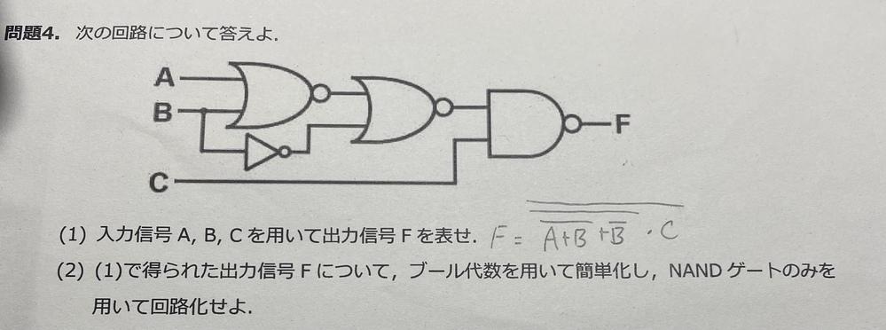 この画像の問題について解説お願いします。 論理回路の問題です。(1)の答えは当たってますか?
