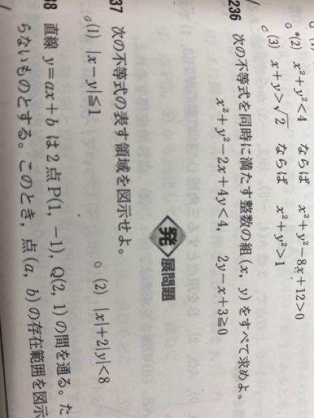 ◯数学II⬜︎236 2つの与式の交点はどのように求められますか?