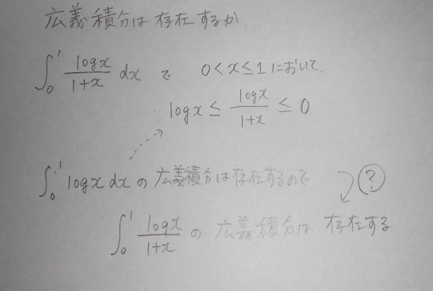 大学数学 広義積分の問題です。 写真のように解答に書いてあったのですが、 不等式の左側も右側も広義積分が 存存するので、真ん中の式も 広義積分が存存するという理解で よいでしょうか? 解答をみると、こういう不等式から 答えを導いていますが、 xの範囲からこういう風に持って行こうという発想になかなかなりません。 何かこういう時にこう解くみたいな ものがあれば、教えてほしいです。