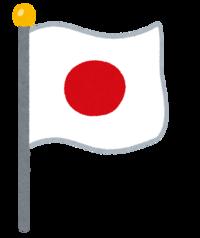 東京オリンピックの特別措置による祝日移動について。  2020年(令和2年)  「海の日」:7月20日(月)→7月23日(木) 「スポーツの日」:10月12日(月)→7月24日(金)  「山の日」:8月11日(火)→8月10日(月)  2021年(令和3年)  「海の日」:7月19日(月)→7月22日(木)  「スポーツの日」:10月11日(月)→7月23日(金)  「山の日」:8月11日(...