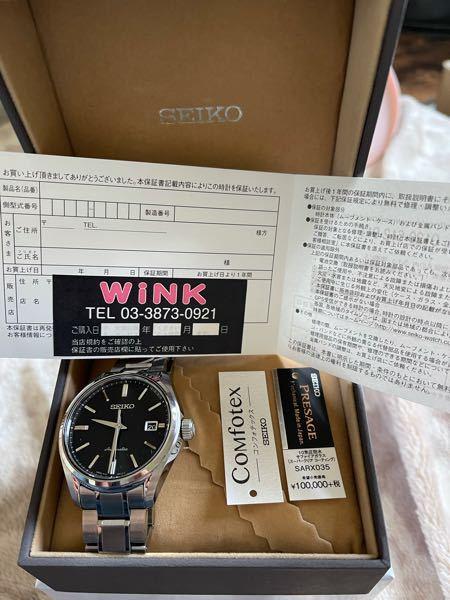 SEIKOのSARX035プレサージュ購入したのですがWiNKと言う店は並行輸入じゃないですか? 安心して良いですか?