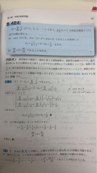 黒大数の数列の極限に関する問題です。 写真の解説で、2行目の式は「≦」ではなく「<」で評価できるのはなぜでしょうか? a(n)<b(n) (収束数列)であっても、lim a(n)<lim b(n)ではないですし…lim a(n)≦lim b(n)だと正しいのですが…… 解説をお願いします…!