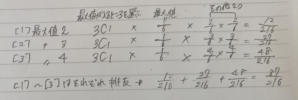 高校数A 確率の問題です。 3つのさいころを同時に投げるとき、出る目の最大値が2以上4以下である確率を求めよ。 という問題です。ここで私は、下の画像ファイルのような求め方をしました。自分で求めた答えは87/216でしたが、答えは7/24でした。答えの冊子を見たら求め方は分かりましたが、私の考え方のどこが違い、なぜこの正解にたどり着けないのかがどう考えても分かりません。教えて下さい!!