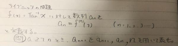 数学(ライプニッツ)の問題でわからなかったので質問させて頂きます。画像の式はどの様に解けば良いのでしょうか。 是非、ご回答よろしくお願いします。