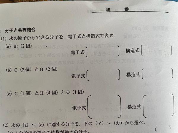 高一化学基礎について質問です。 これはどのように答えれば良いのでしょうか? 構造式はだいたい分かるんですが、電子式の答え方が分かりません。