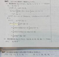 数列の問題です。黄色線のところがよく分かりません。 なぜSn=Σakになるのか教えて欲しいです。