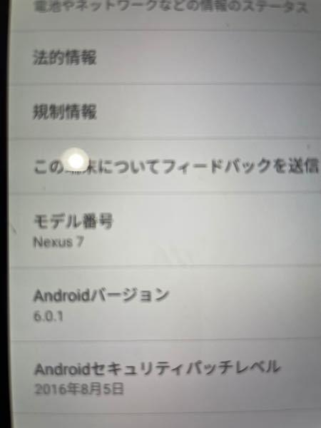 nexus7のタブレットが最近急にWiFiに繋がらなくなってしまいました。 色々な方法を試しても認証に問題ありと表示されとしまいます。 改善方法わかる方いらっしゃいましたらアドバイスよろしくお願いします。