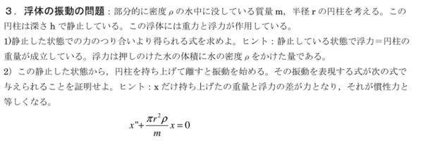 微分方程式の問題集に載っていたこの問題の解答がわかりません。 どなたか教えていただけないでしょうか? (1)(2)両方ともお願いします。