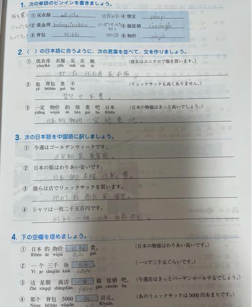 中国語です!間違えていたら教えて頂きたいです!