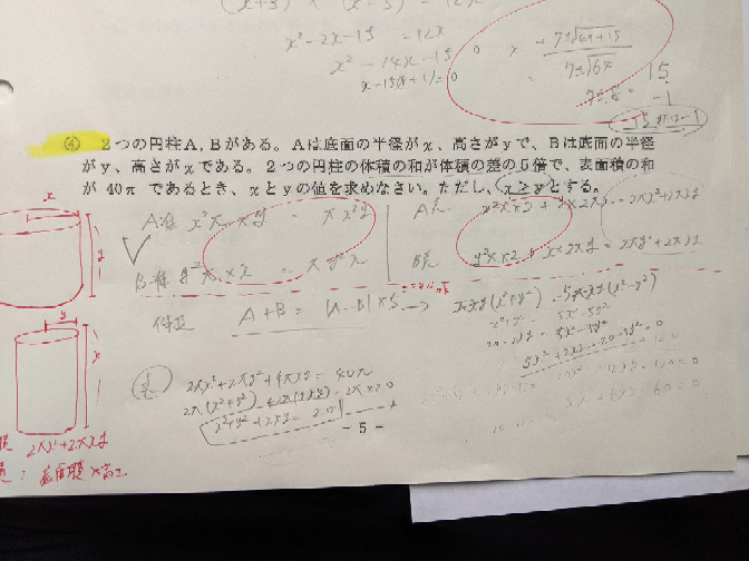 数学についての質問です。この問題がわからないのですか、なるべくわかりやすく教えていただけると大変助かります。お願いします。