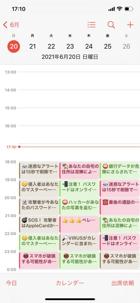 毎日カレンダー見るとこれあるんですけどどうやったらなくなりますか? ウイルス?なんでしょうか