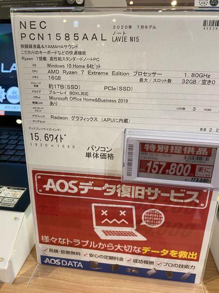 ノートパソコンを買おうと思ってます。 理由 イラストレーターの勉強 営業車での利用が多い。 プログラミングもやってみたい。 予算10万から20万以内で と山田電気でいったら 画像のこれをオススメされました。 ノートパソコンをネットで買った事がないので 補償などの兼ね合いで不安があるのですか 店舗とネットとで違いありますか? https://www.mouse-jp.co.jp/store/g/gmouse-k7-h/ ネットではこちらを勧められました。 画像のと比べた時の差なども教えてもらえたら 嬉しいです。