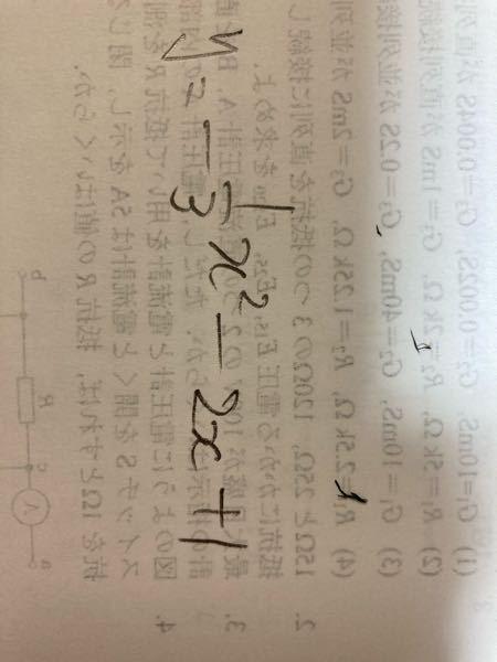 これのやり方を紙に書いて教えてください。