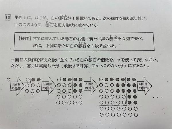 この問題の答えがわかる方教えて頂けると助かります、!! 中学数学