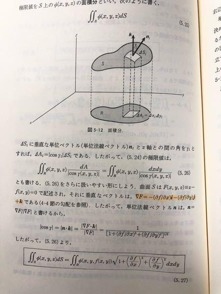 面積分について質問です。写真のマーカー部分の式をどのように導けばよいかがわかりません。。∇Fを計算してみるのですが、どうしてもこのようになりません。計算法が間違ってる可能性があるので、計算の内容を詳しく 教えていただけると助かります。よろしくお願いします。
