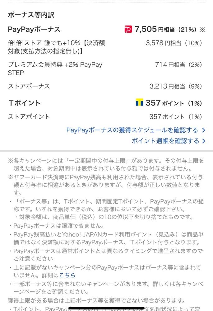 ヤフーショッピングのポイントについて教えてください。 1週間前ショッピングした時こんなことが記載されてました。 お得ーと思い購入しましたが、その後自分のPayPayの獲得予定見てもどこにもポイントついてません。 商品自体はもう来ました。クレジットカード払いです。 いつ7505円は加算されるんでしょうか。