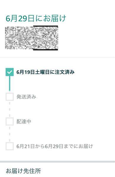 先日アマゾンで商品を注文し、確認画面を見ると写真のようになっていました。一番上には6月29日にお届けとありますが、下の方には6月21〜29日までにお届けと書いてあります。これは29日より前に届くことはないのでし ょうか。