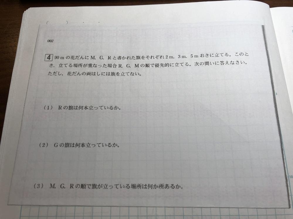 中学受験、算数の問題です。 植木算の応用だと思うのですが、 問題の意味すらよくわからない状況です。 (1)は、90÷5=18 花壇の両端に旗を立てなので、 18−1=17本でしょうか? (2)、(3)は全くわかりません。 解説、解答をどうか宜しくお願い致します