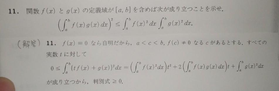 大学数学 定積分の問題です。 写真の問題とその解答ですが 何でこのようにするのか t を使う発想がどこからきて なぜこういう風にすればいいのか わからなすぎて困っています。 分かる方、おしえて下さい。
