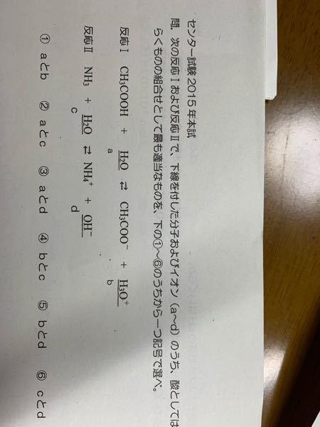 酸と塩基の問題です。 答えと解説をお願いします。