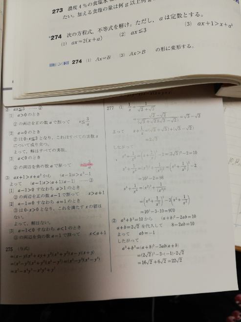 274番(2)の問題なんですが、a<0の時なぜx≧a分の3になるのですか?私は負の数で割ったので-a分の3になると思いました。何故ですか?