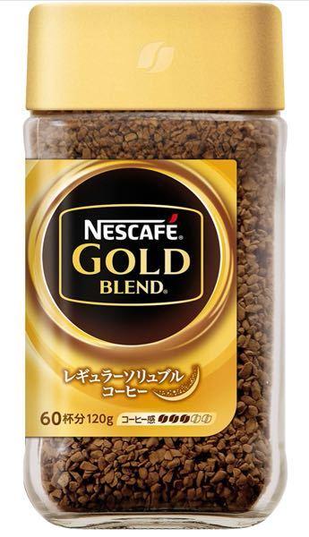 ネスカフェゴールドブレンドはカフェラテですか?ブラックですか?