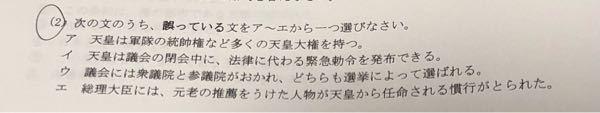 日本史 次の分のうち誤っている文を教えてください。 写真見づらかったらすみません