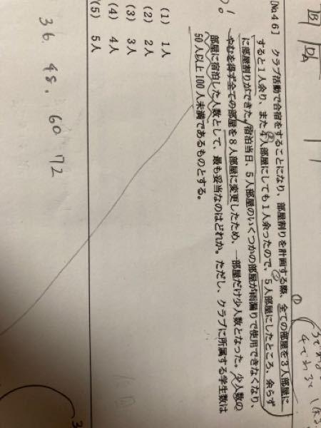 これの解き方を教えてください! できれば計算方法でお願いします!